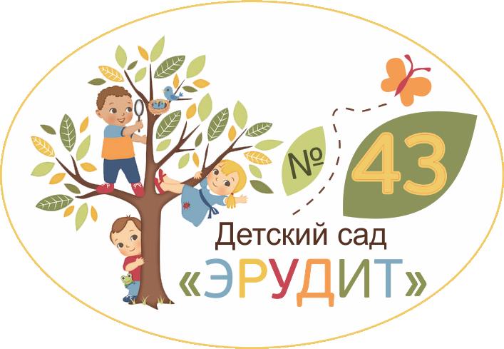 Детский сад №43 города Ставрополя